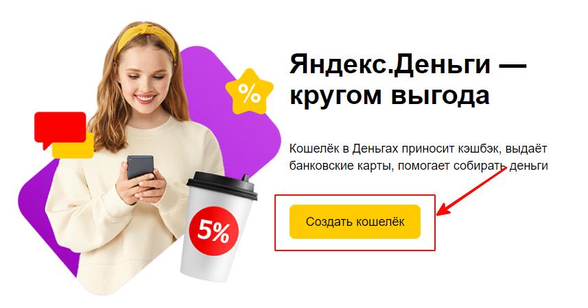 Создать электронный кошелек Яндекс