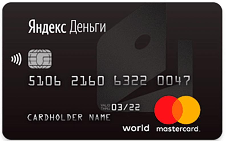 Карточка Яндекс Деньги