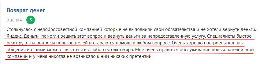 Яндекс деньги помогли решить проблему